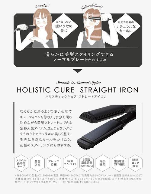 【新発売】5月下旬にホリスティックキュアストレートアイロンSが発売!
