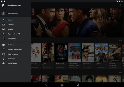 Кино1ТВ: сериалы и фильмы HD 3.31 screenshots 6