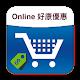 Online Shopping 好康優惠