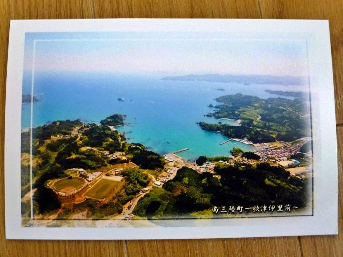 佐良スタジオさんのポストカードコレクション 10.懐かしい伊里前の風景②