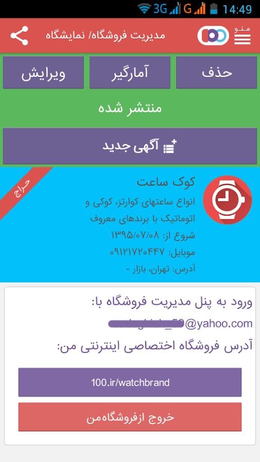 100.ir (صد دیوار آگهی ایرونی) - Android Apps on Google Play100.ir (صد دیوار آگهی ایرونی)    - screenshot