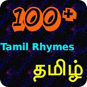 Best Tamil Rhymes Video