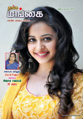Tamil Monthly Magazine Ladies Special