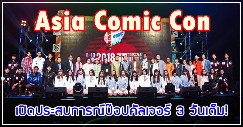 [Asia Comic Con] สนุกสนานจัดเต็มกับงานป๊อปคัลเจอร์สะท้านเอเชีย!