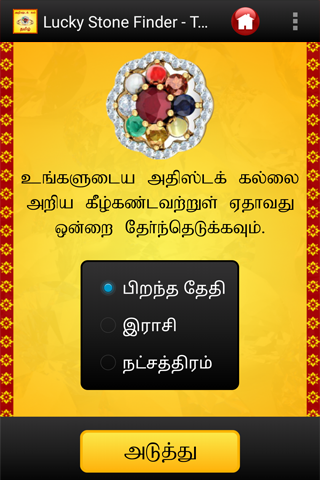 Lucky Stone Finder - Tamil