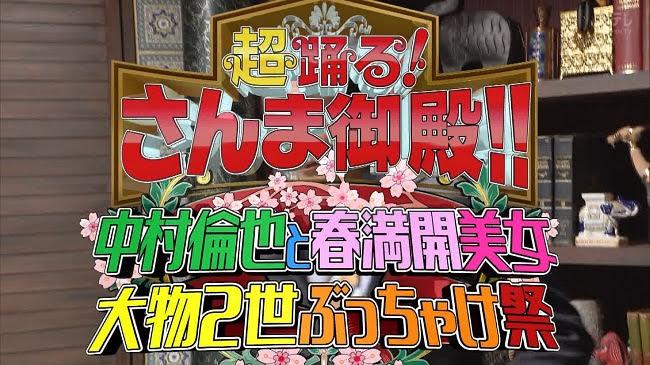 200421 (720p) Odoru! Sanma Goten!! (Sasaki Kumi Kosaka Nao)