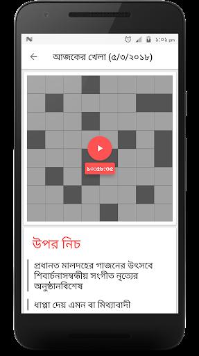 Bangla Crossword 1.2.10 screenshots 3