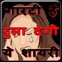 Dard Shayari रुलादे आपको icon