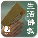 生活佛教 icon