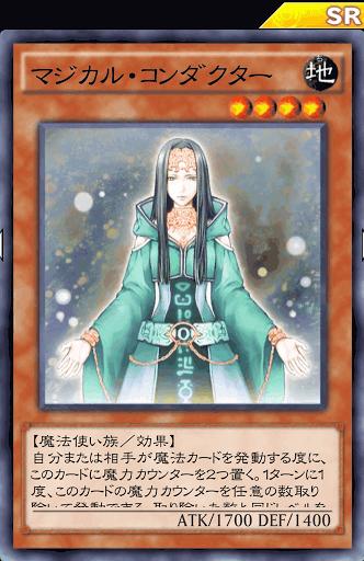 マジカル・コンダクター