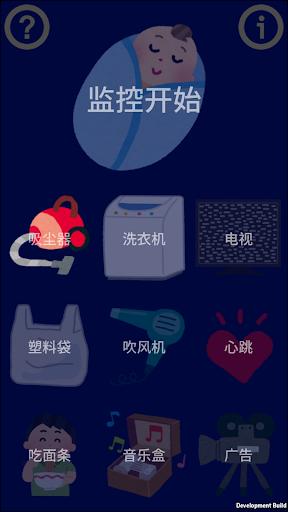 安睡宝贝 :自动监测宝宝哭闹,播放自选背景音,帮助宝宝入睡