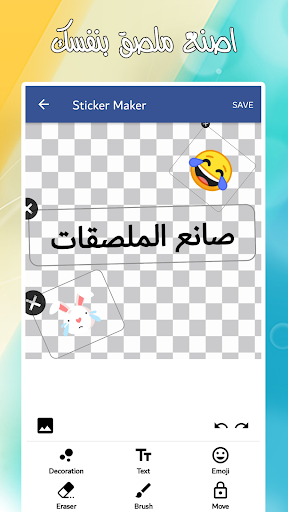 Arabic Stickers 2020 - WAStickerApps 3.7 screenshots 5