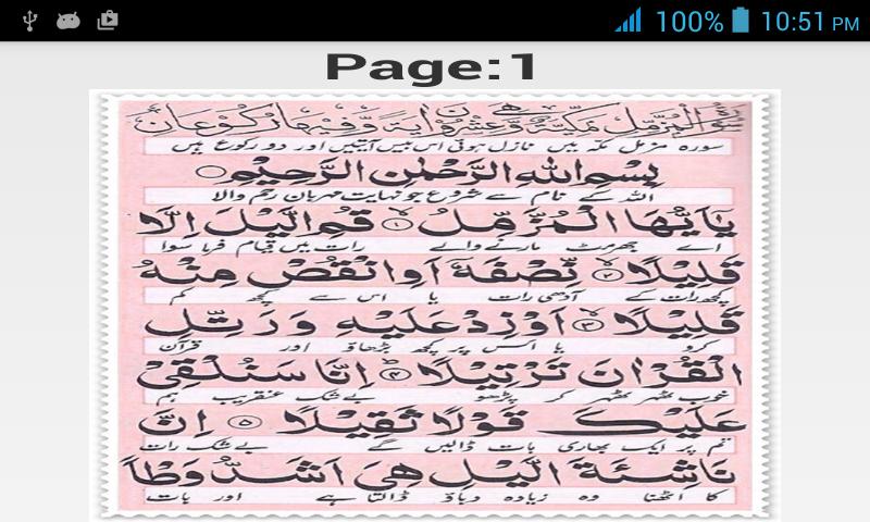 surah muzammil in arabic pdf