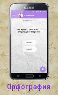 Орфография. Русский язык - náhled