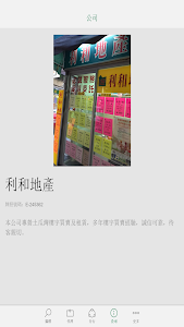 利和地產 screenshot 3