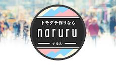 登録無料で楽しくトークするなら(naruru)友達作りアプリのおすすめ画像1