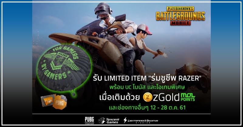 "[PUBG MOBILE] ของ Limited! …เติมเกมที่ MOL ตุลาคมนี้ รับ ""ร่มชูชีพ Razer"""