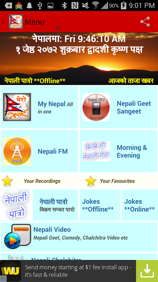 My Nepal: Nepali FM News Patro- screenshot
