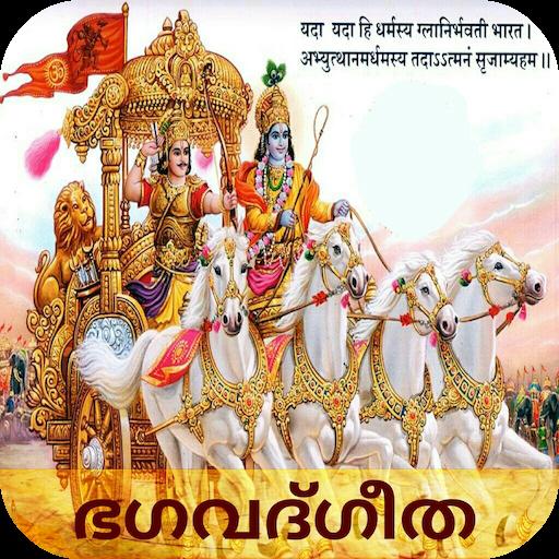 Bhagavad Gita in Malayalam - Apps on Google Play
