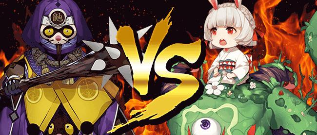 鎌鼬vs山兎バナー