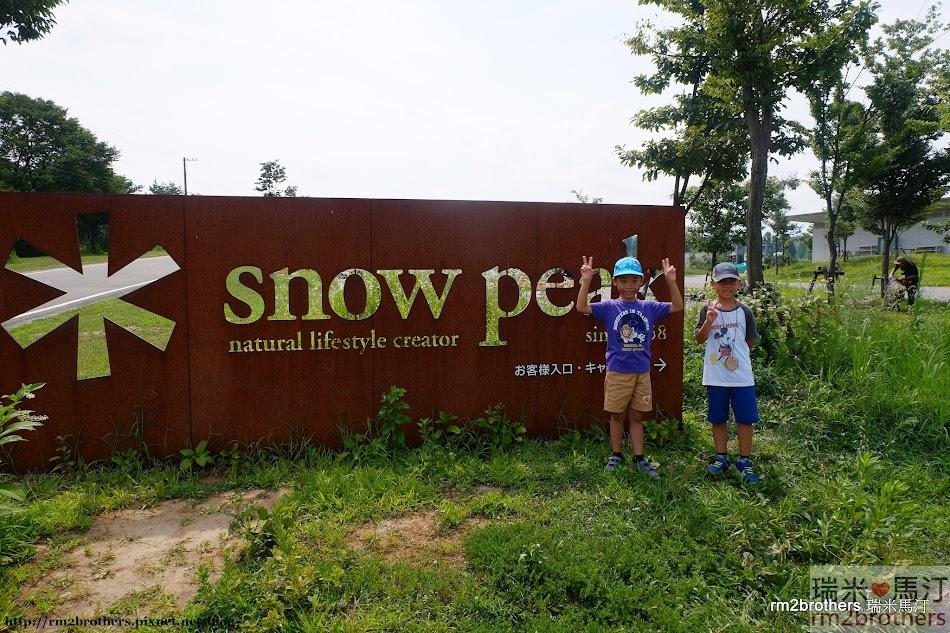 Snowpeak 總部