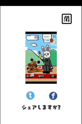 Avenge Rabbit 1.3 Windows u7528 5