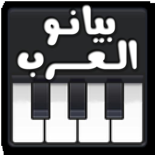 ♪♬ بيانو العرب ♬♪ file APK Free for PC, smart TV Download