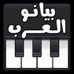 ♪♬ بيانو العرب ♬♪ Icon