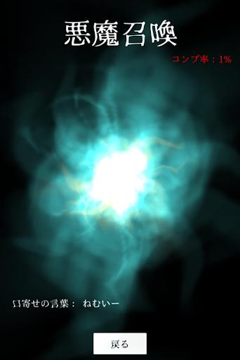 無料休闲Appの悪魔召喚|記事Game