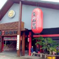 宜蘭窯烤山寨村