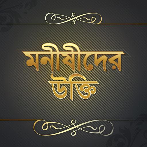 মনিষীদের উক্তি Bangla Quotes of famous person