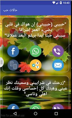 احلى حالات حب - screenshot