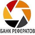 Банк Рефератов.kz