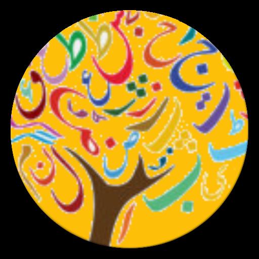 Urdu Learning Fun for Kids