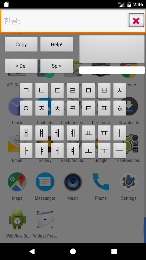 Hangeulider - Korean Keyboard- screenshot