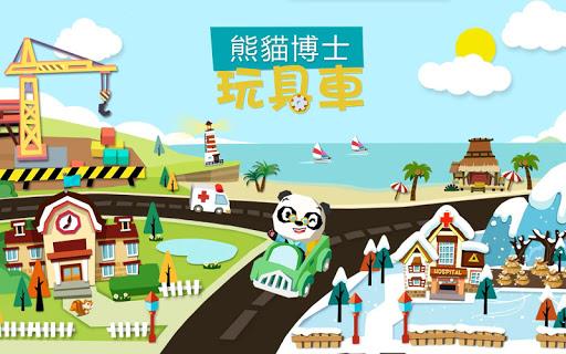 熊貓博士玩具車