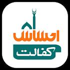 Ehsaas Kafalat Program