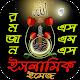ইসলামিক ইমেজ অ্যাপ- রমজান, ঈদ, হজ্জ,যাকাত আরও অনেক Download for PC MAC
