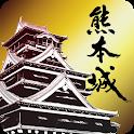 VRscopeで巡る熊本城 icon