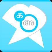 Spoken Tamil Malayalam 360