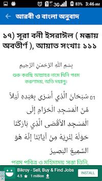 ... Maher Al Mueaqly Offline MP3 الشيخ ماهر المعيقلي poster
