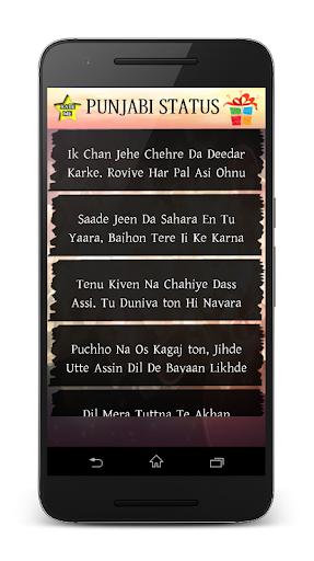 Royal Punjabi Status 1.0 screenshots 3