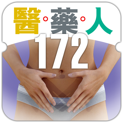 醫療App|《醫藥人》第172期 LOGO-3C達人阿輝的APP