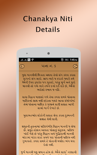 download chanakya niti in gujarati for pc