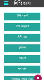 হিন্দি ভাষা শিক্ষা - Hindi Language Learning - náhled