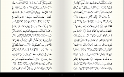 ‪Read Listen Quran Coran Koran Mp3 Free قرآن كريم‬‏- screenshot thumbnail