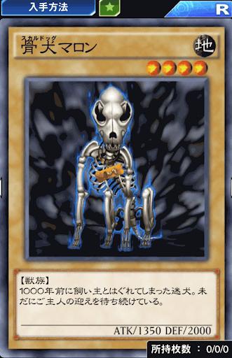 骨犬マロン