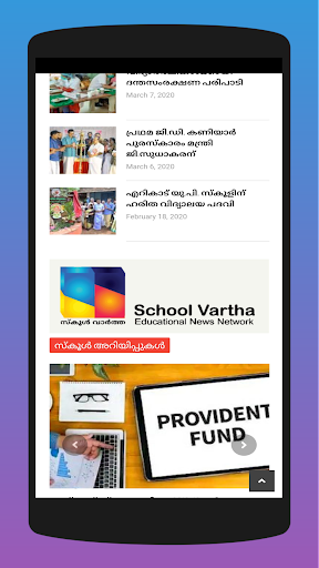 School Vartha screenshot 2