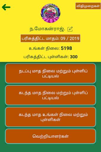 Tamil Word Game - u0b9au0bcau0bb2u0bcdu0bb2u0bbfu0b85u0b9fu0bbf - u0ba4u0baeu0bbfu0bb4u0bcbu0b9fu0bc1 u0bb5u0bbfu0bb3u0bc8u0bafu0bbeu0b9fu0bc1  screenshots 14