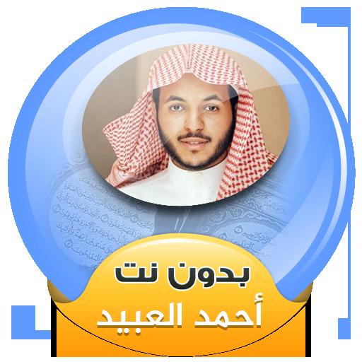 احمد العبيد القران الكريم كاملا صوت بدون انترنت